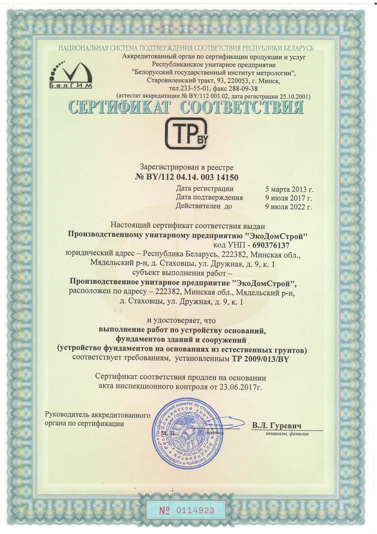 Сертификат5